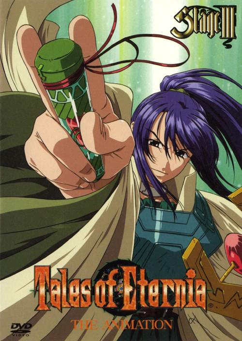 【中古】3.Tales of Eternia-THE ANIMATION 【DVD】/石田彰