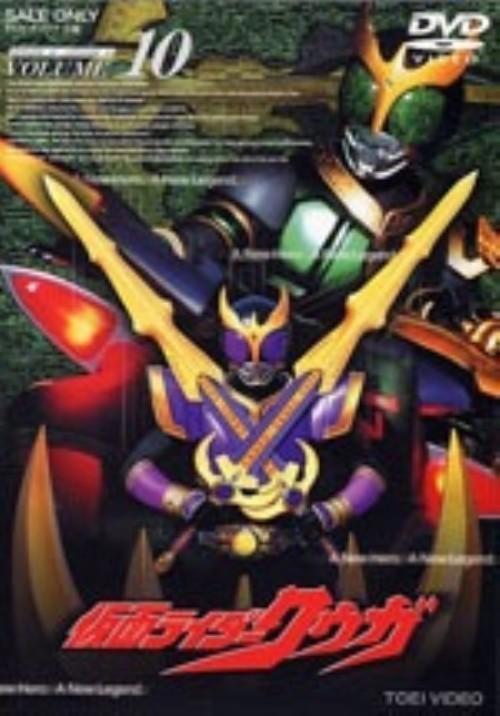 【中古】10.仮面ライダークウガ 【DVD】/オダギリジョー