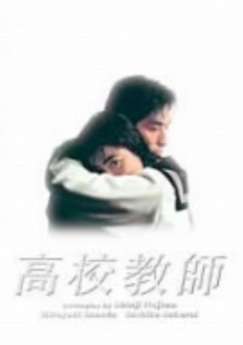 【中古】高校教師 (1993) BOX 【DVD】/真田広之