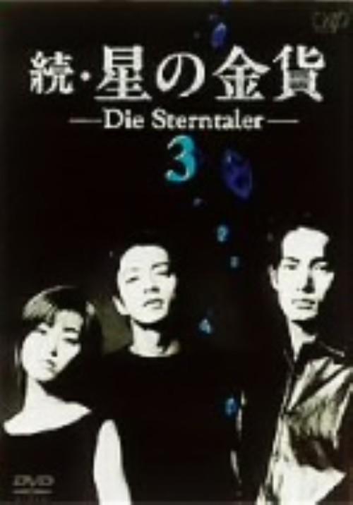 【中古】3.続・星の金貨 【DVD】/酒井法子