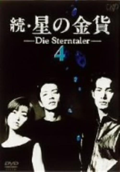 【中古】4.続・星の金貨 【DVD】/酒井法子