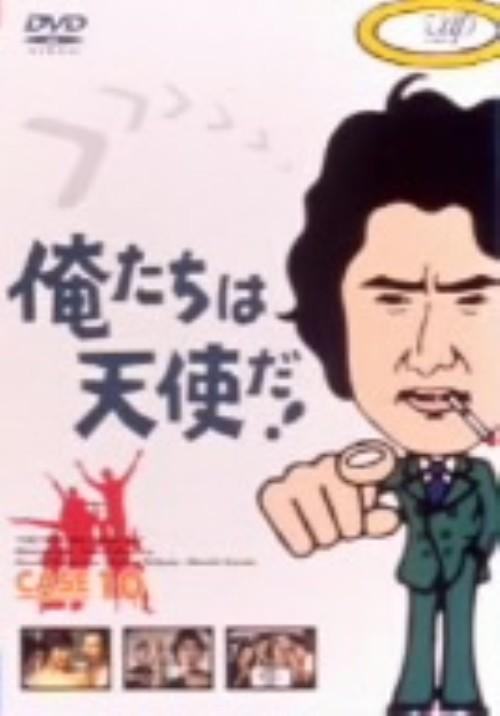 【中古】10.俺たちは天使だ! (完) 【DVD】/沖雅也