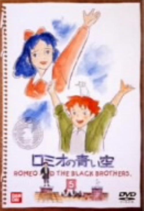 【中古】5.ロミオの青い空 【DVD】