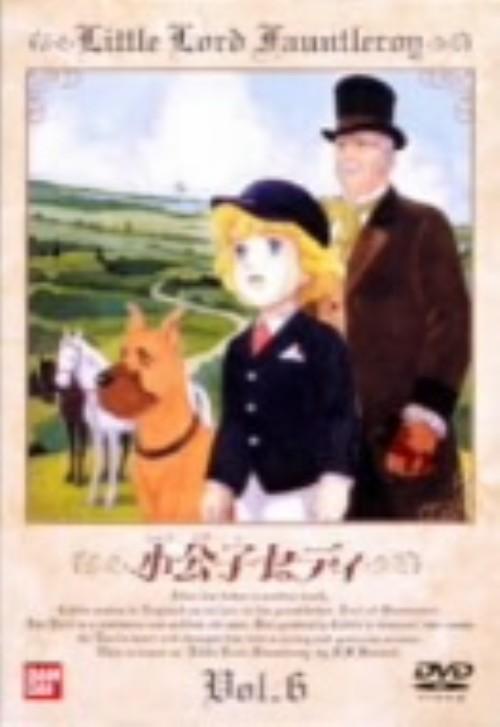 【中古】6.小公子セディ 【DVD】/折笠愛