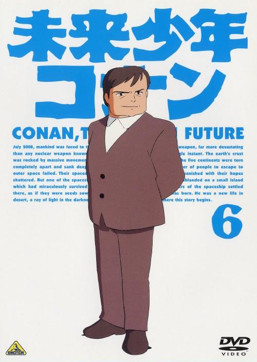 【中古】6.未来少年コナン 【DVD】/小原乃梨子