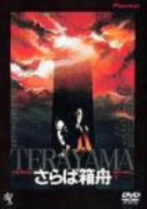 【中古】さらば箱舟 【DVD】/山崎努