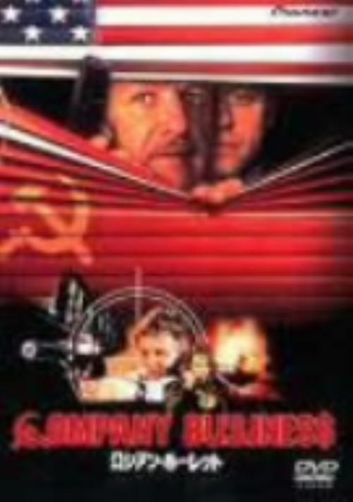 【中古】ロシアン・ルーレット (1991) 【DVD】/ジーン・ハックマン