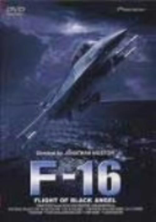 【中古】F−16 ディレクターズカット版 【DVD】/ピーター・ストラウス