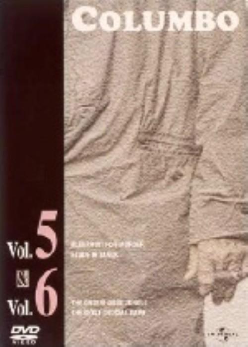 【中古】5-6.刑事コロンボ 完全版 【DVD】/ピーター・フォーク