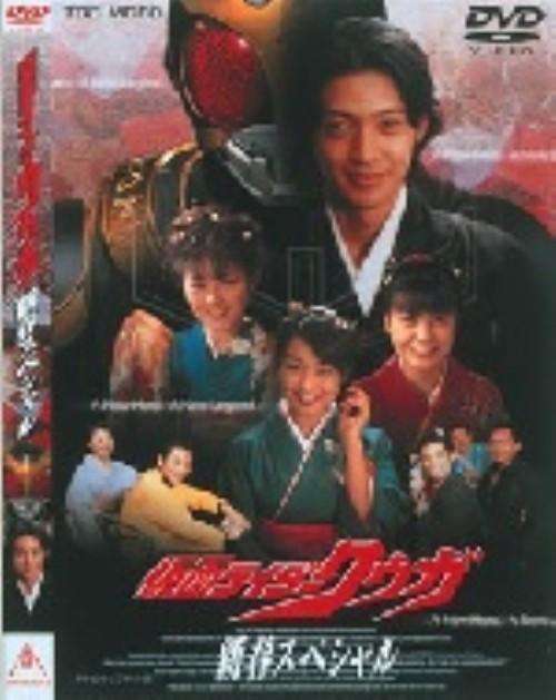 【中古】仮面ライダークウガ 新春スペシャル 【DVD】/オダギリジョー