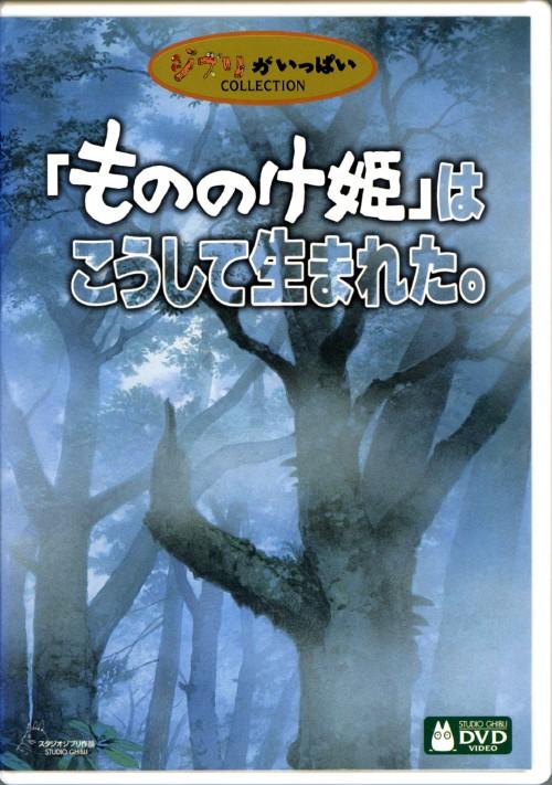 【中古】もののけ姫はこうして生まれた 【DVD】
