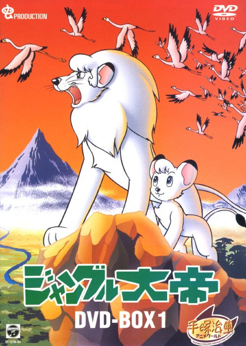 【中古】初限)1.ジャングル大帝 BOX 【DVD】/太田淑子