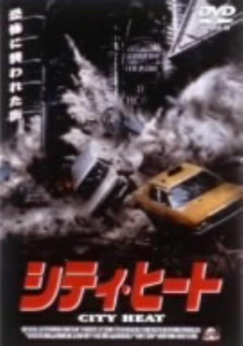 【中古】シティ・ヒート (2000) 【DVD】/マシアス・ポール