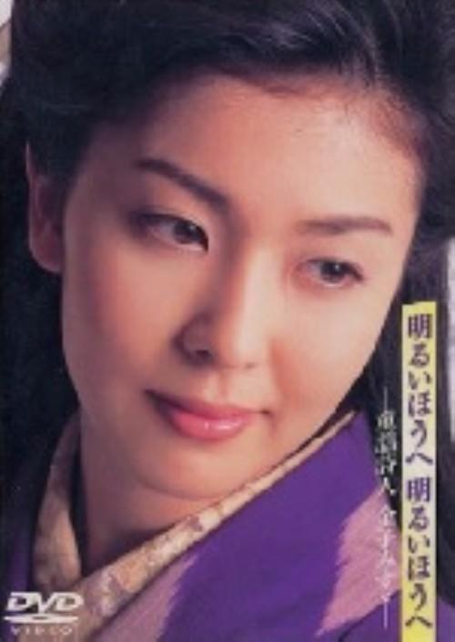 【中古】明るいほうへ 明るいほうへ 童謡詩人 金… 【DVD】/松たか子