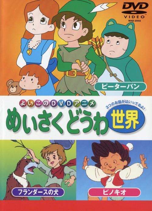 【中古】2.世界のめいさくどうわ 【DVD】