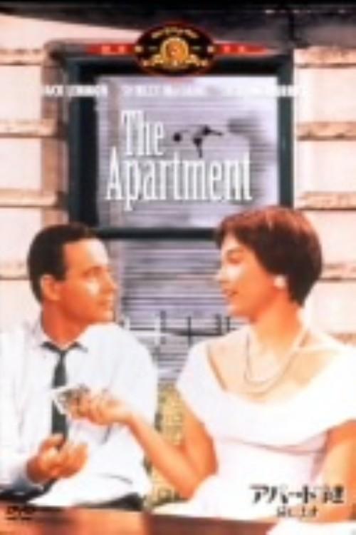 【中古】アパートの鍵貸します 【DVD】/ジャック・レモン