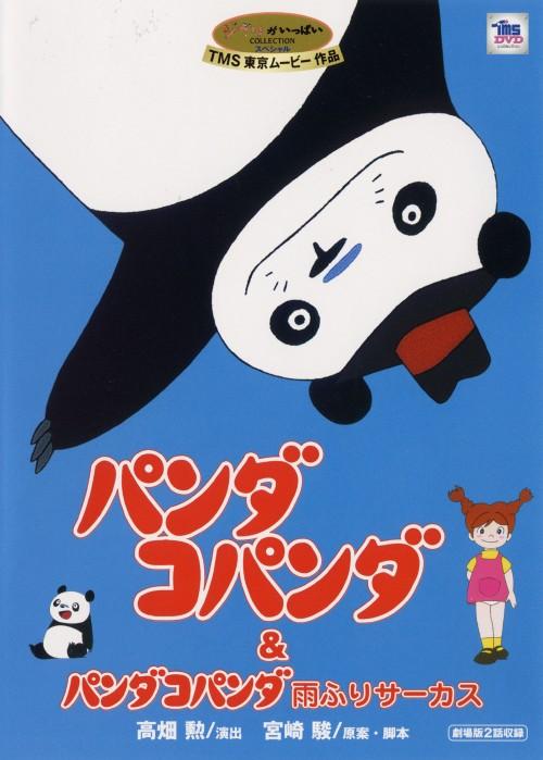 【中古】パンダコパンダ 【DVD】/杉山佳寿子