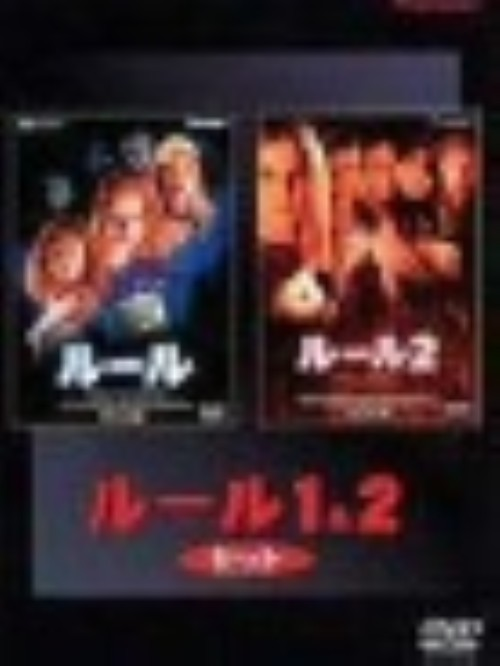 【中古】1-2.ルール セット 【DVD】/ジェニファー・モリスン