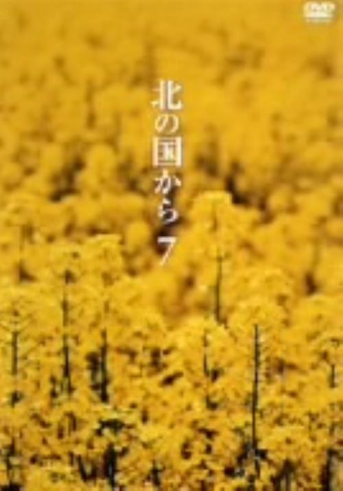 【中古】7.北の国から 【DVD】/田中邦衛