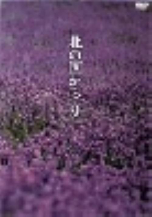 【中古】9.北の国から 【DVD】/田中邦衛