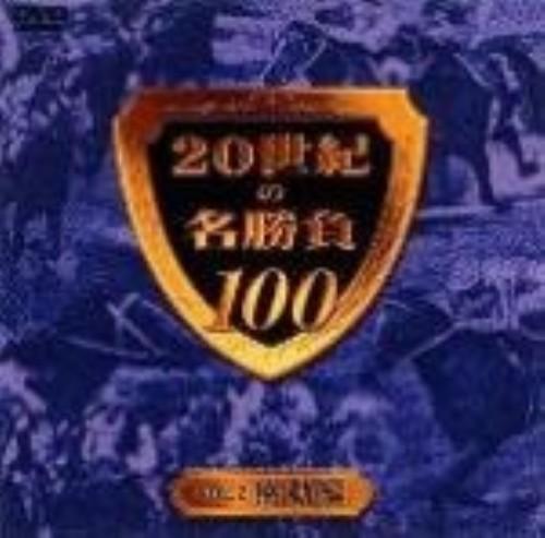 【中古】2.20世紀の名勝負100 感動編 【DVD】/井崎脩五郎