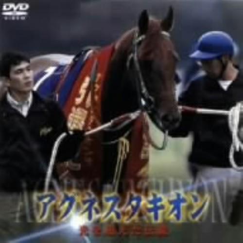 【中古】アグネスタキオン 光を越えた伝説 【DVD】