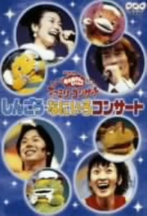 【中古】ファミリーコンサート しんごう・なにいろコンサート 【DVD】