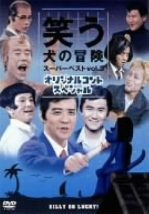 【中古】3.笑う犬の冒険 【DVD】