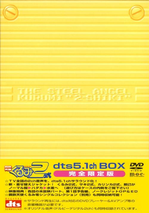 【中古】初限)鋼鉄天使くるみ2式 dts5.1ch BOX 【DVD】/榎本温子