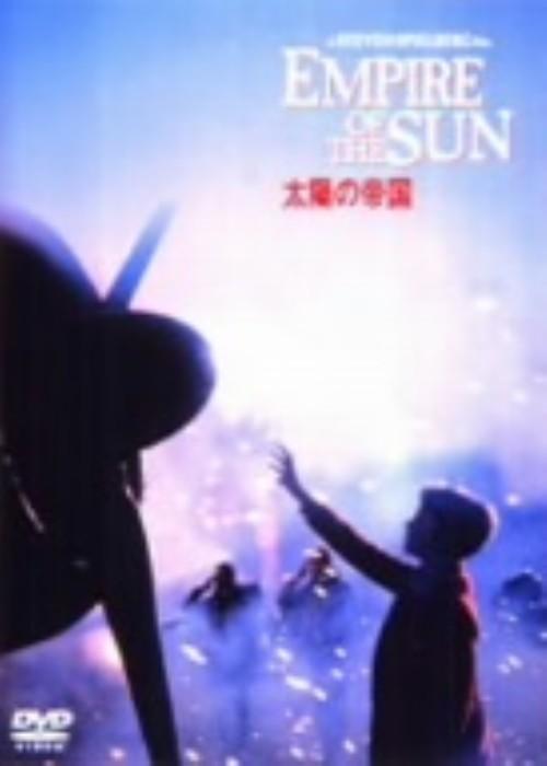 【中古】太陽の帝国 特別版 【DVD】/クリスチャン・ベール