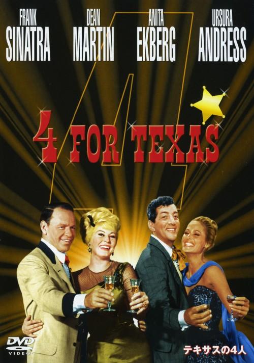 【中古】テキサスの4人 【DVD】/フランク・シナトラ