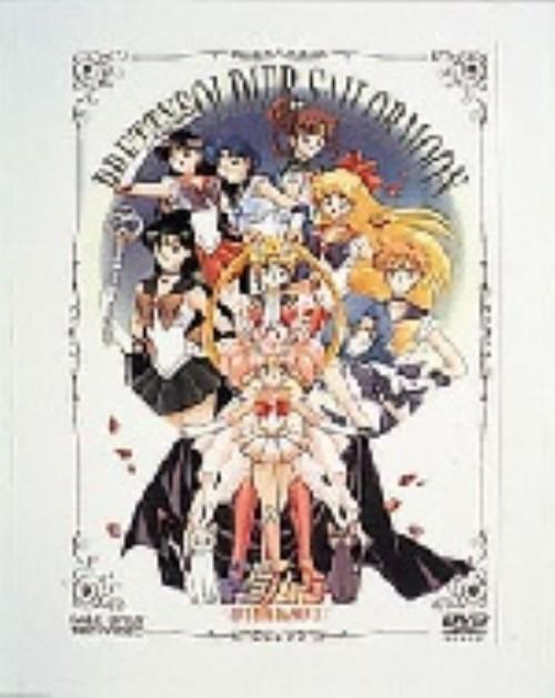 【中古】限)美少女戦士セーラームーン BOX MOVIE 【DVD】/三石琴乃