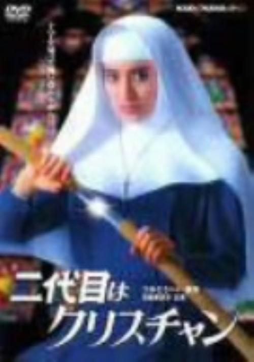 【中古】二代目はクリスチャン 【DVD】/志穂美悦子