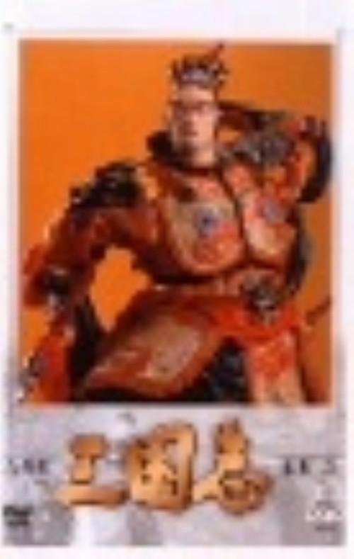 【中古】3.人形劇 三国志 【DVD】