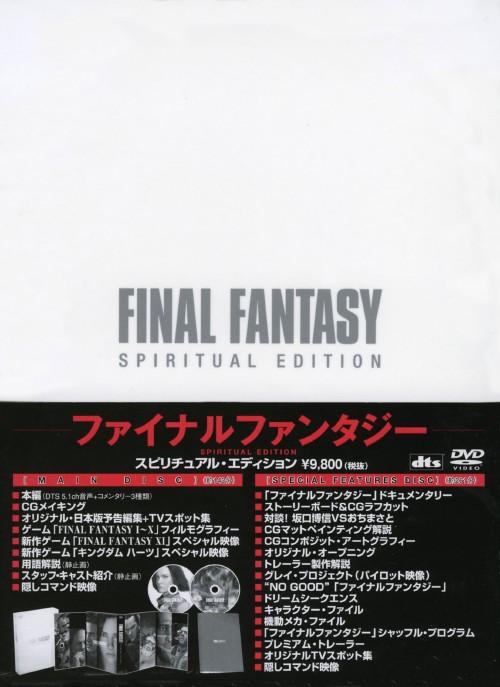【中古】限)ファイナルファンタジー SPIRITUAL・ED 【DVD】
