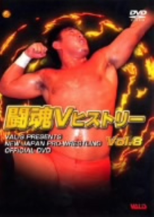 【中古】8.闘魂Vヒストリー 【DVD】