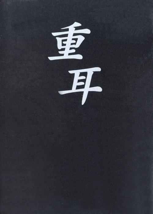 【中古】さすらいの覇者 重耳 セット 【DVD】