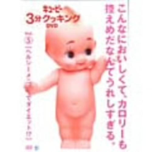 【中古】5.キューピー3分間クッキング ヘルシーメニューでダイエット!? 【DVD】