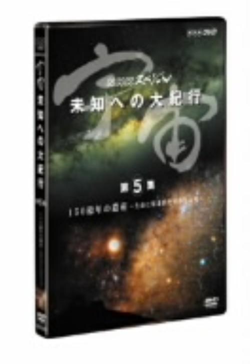 【中古】5.宇宙 未知への大紀行 生命に刻まれた… 【DVD】/柿沼郭