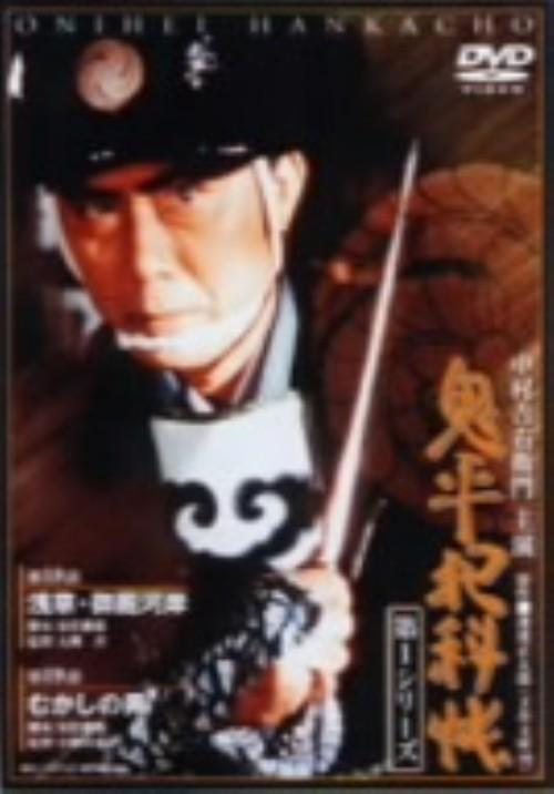 【中古】10.鬼平犯科帳 1st 第18話・第19話 【DVD】/中村吉右衛門