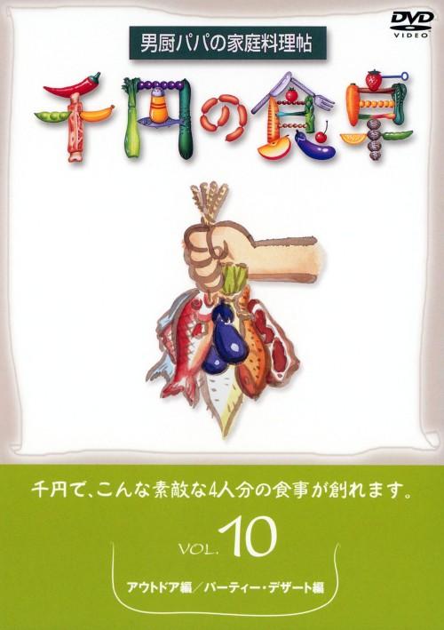 【中古】10.千円の食卓 アウトドア編/パーティーデザート編 【DVD】