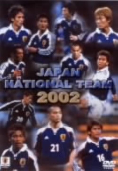 【中古】2002年 日本の勇者達 トルシエ・ジャパンの軌跡 【DVD】