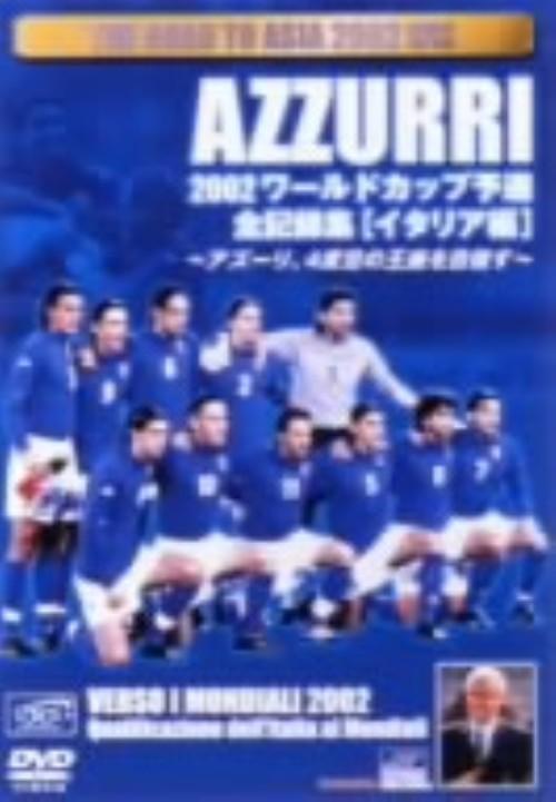 【中古】2002 ワールドカップ予選全記録 イタリア編 【DVD】