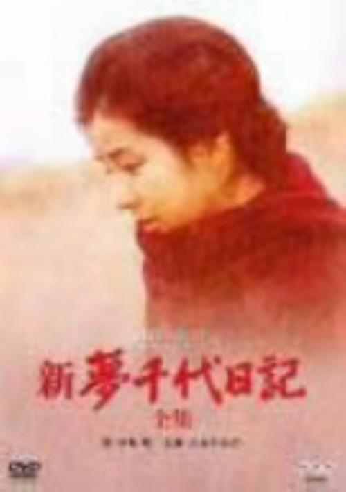 【中古】新・夢千代日記 全集 (TV) 【DVD】/吉永小百合