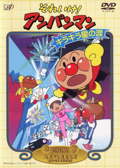 【中古】それいけ!アンパンマン キラキラ星の涙 (劇場版) 【DVD】/戸田恵子