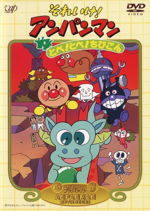 【中古】それいけ!アンパンマン とべ!とべ!ち…(劇場版) 【DVD】/戸田恵子