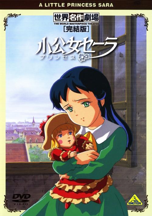 【中古】小公女(プリンセス)セーラ 世界名作劇場・完結版 【DVD】/島本須美