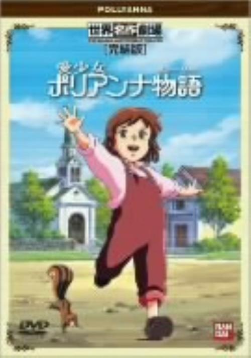 【中古】愛少女ポリアンナ物語 完結版 【DVD】/堀江美都子