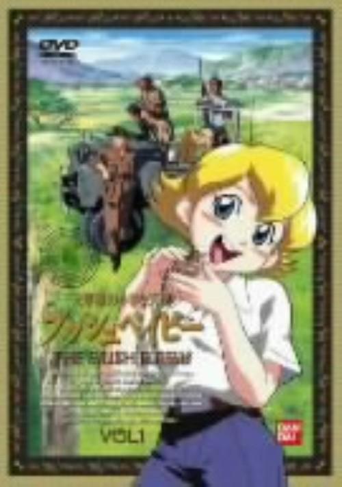 【中古】1.大草原の小さな天使ブッシュベイビー 【DVD】/金丸淳一