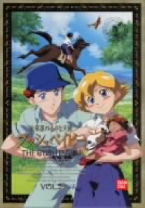 【中古】2.大草原の小さな天使ブッシュベイビー 【DVD】/金丸淳一